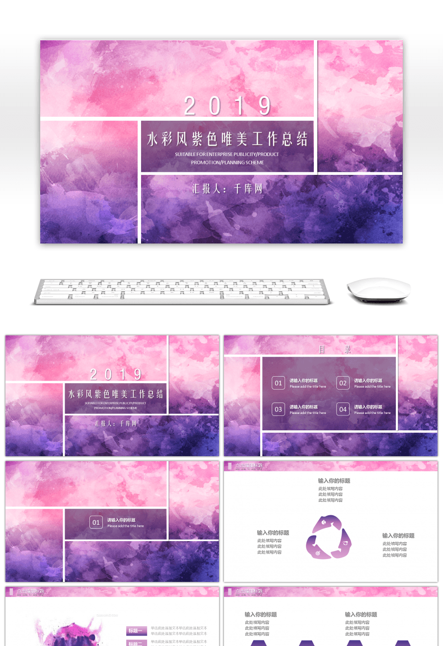 aesthetic template